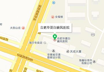 合肥华夏白癜风医院来院路线
